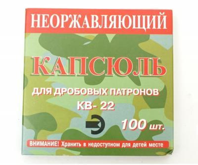 Капсюли Жевело КВ-22