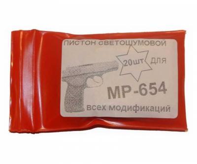 Пистоны светошумовые для МР-654, 20 штук