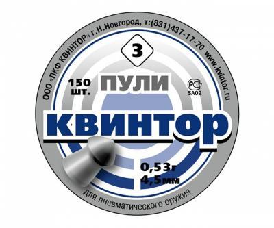 Пули Квинтор (оживальная головка) 4,5 мм, 0,53 грамм, 150 штук