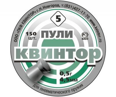 Пули Квинтор (плоская головка) 4,5 мм, 0,53 грамм, 150 штук