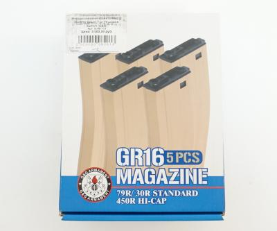 Магазин механический G&G для M4-M16 на 79 шаров, песочный, 5 штук (G-08-113)