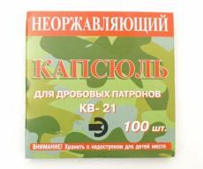 Капсюли Жевело КВ-21, 100 штук