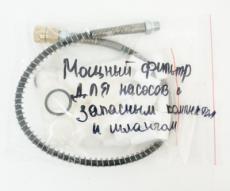 Фильтр для насосов с запасным комплектом и шлангом (BH-PF01)