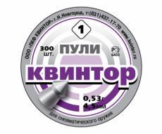 Пули Квинтор (острая головка) 4,5 мм, 0,53 грамм, 300 штук