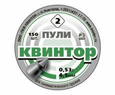 Пули Квинтор (острая с насечками) 4,5 мм, 0,53 грамм, 150 штук