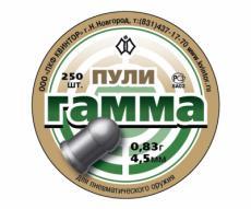 Пули Гамма круглоголовые 4,5 мм, 0,83 грамм, 250 штук